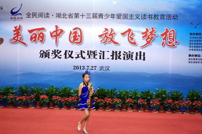 """湖北省第十三届青少年""""美丽中国""""主题爱国主义读书教育活动图片"""