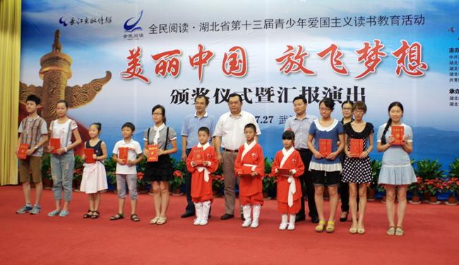 美丽中国,放飞梦想——湖北省第十三届青少年爱国主义读书教育活动图片