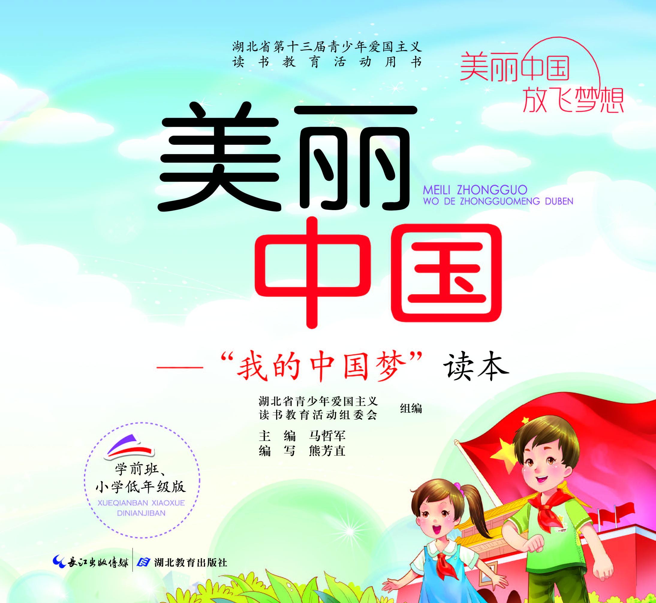 2012 中国梦
