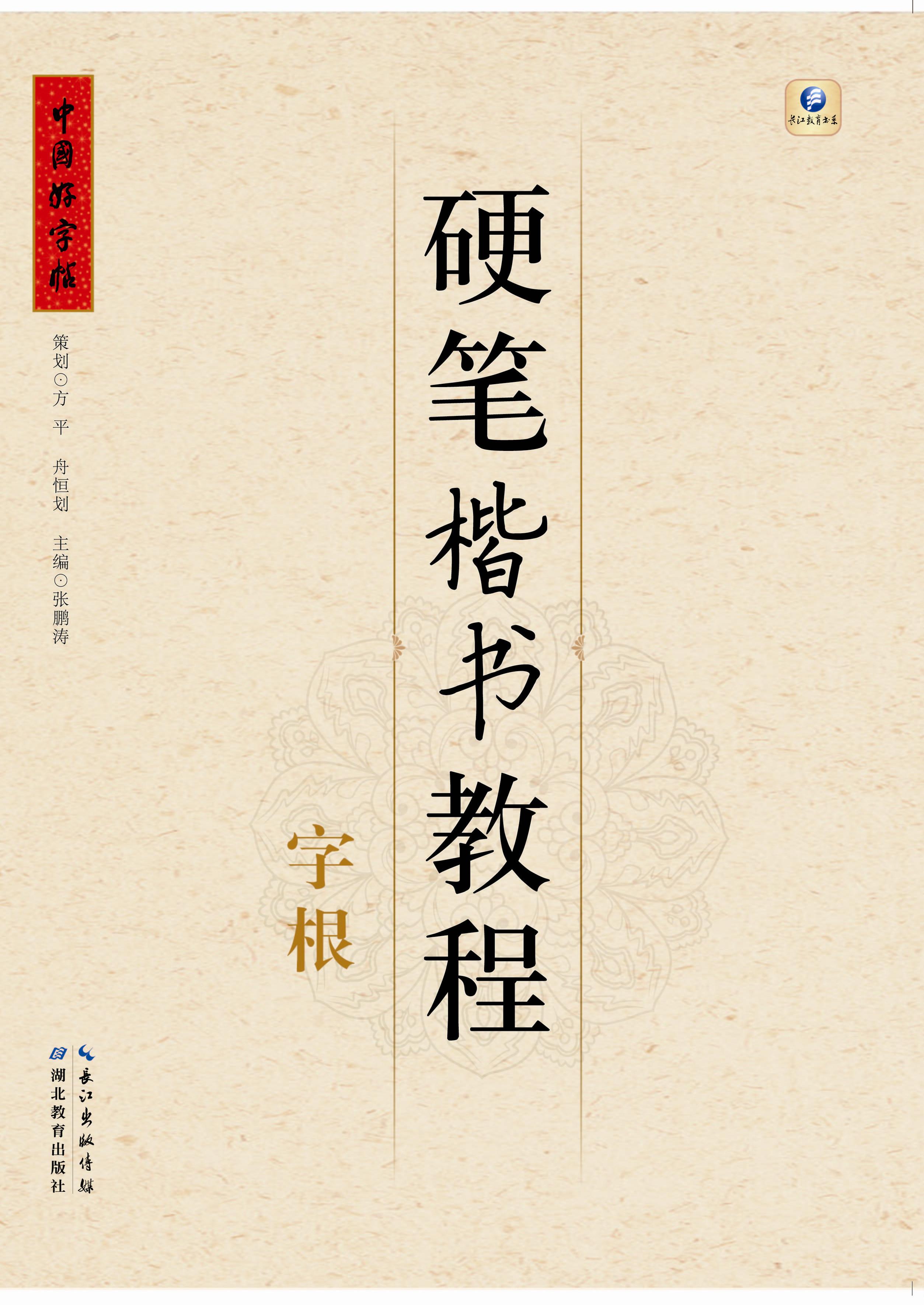 中国好字帖 硬笔楷书教程笔画